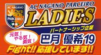 AC長野パルセイロレディース 巴月優希選手