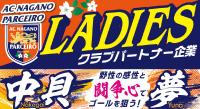 AC長野パルセイロレディース 中貝夢選手