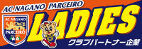 AC長野パルセイロレディース パートナーシップ企業