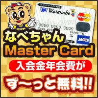 なべちゃんMasterCard
