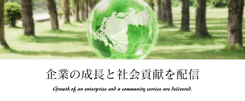 企業の成長と社会貢献を配信