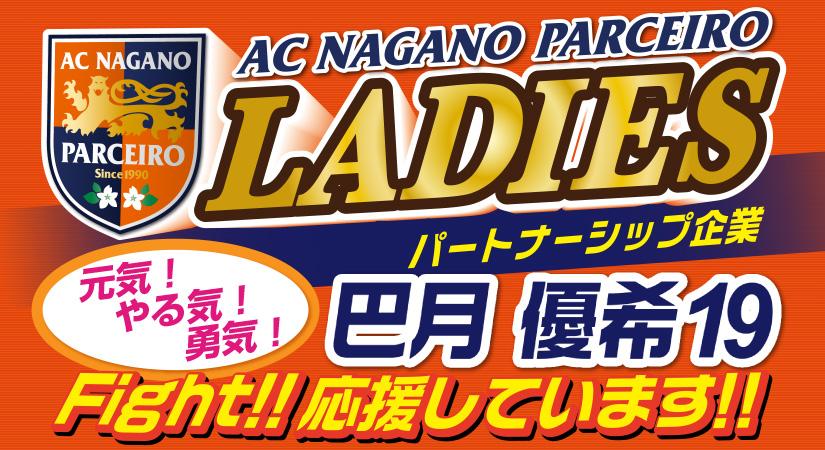 AC長野パルセイロレディース 巴月優希 げんき・やるき・ゆうき