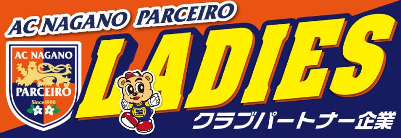 AC NAGANO PARCEIRO LADIES クラブパートナー企業