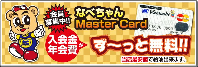 なべちゃんマスターカード