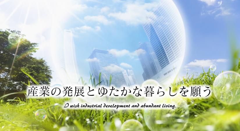 渡辺商事株式会社「産業の発展とゆたかな暮らしを願う。」