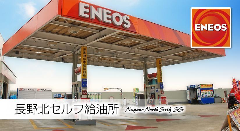 渡辺商事株式会社「長野北セルフ給油所」