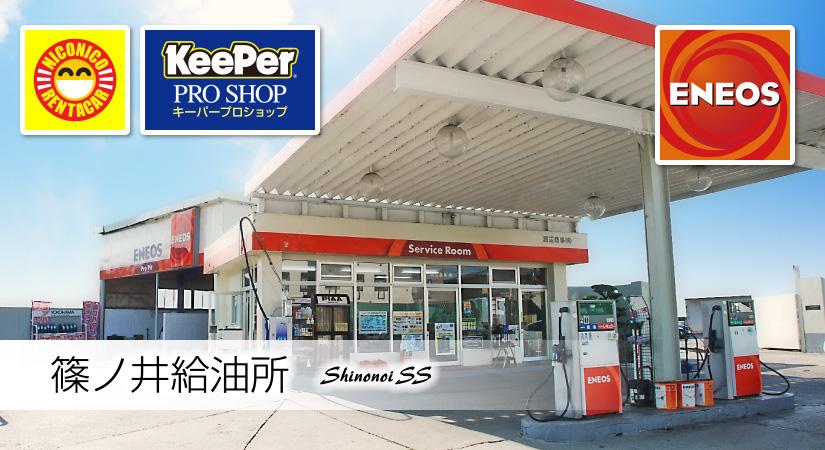 渡辺商事株式会社「篠ノ井給油所」