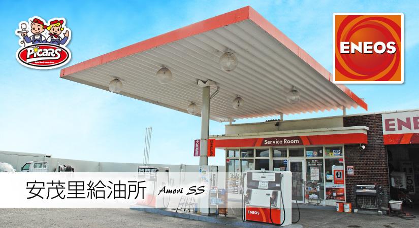 渡辺商事株式会社「安茂里給油所」