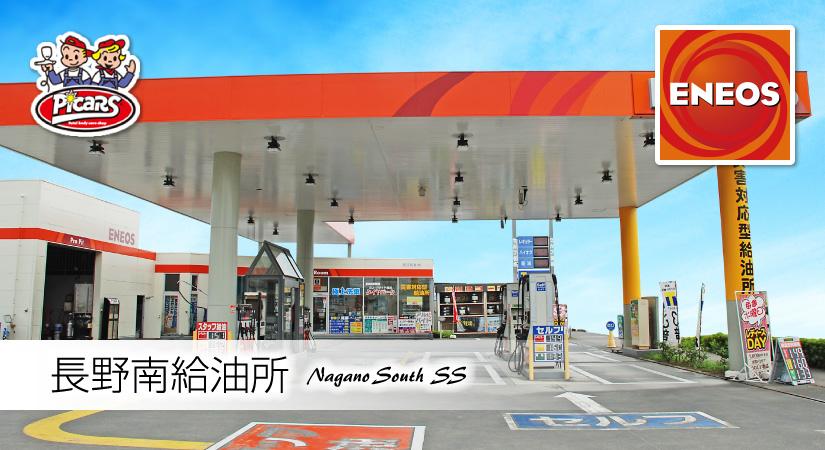 渡辺商事株式会社「長野南給油所」