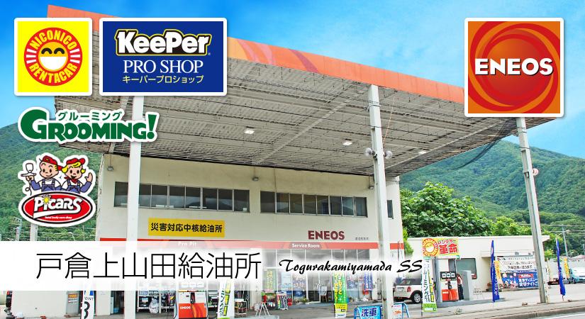 渡辺商事株式会社「戸倉上山田給油所」